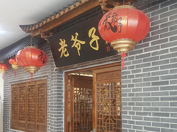 重庆青砖老爷子项目